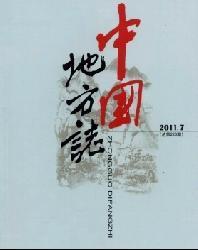 中国地方志