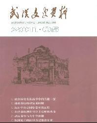 武汉文史资料