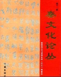 秦文化论丛